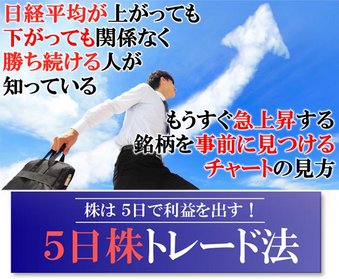 株は5日で利益を出す!「5日株トレード法」 全編セット