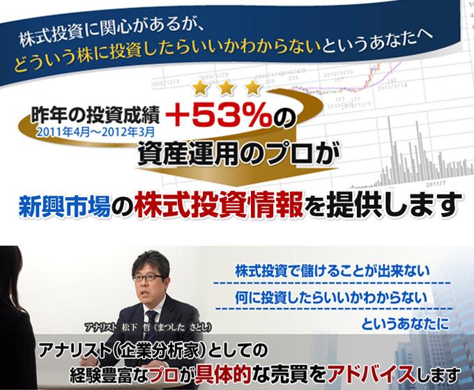 1日50円からの株式情報会員サイト【新興市場ドットコム】