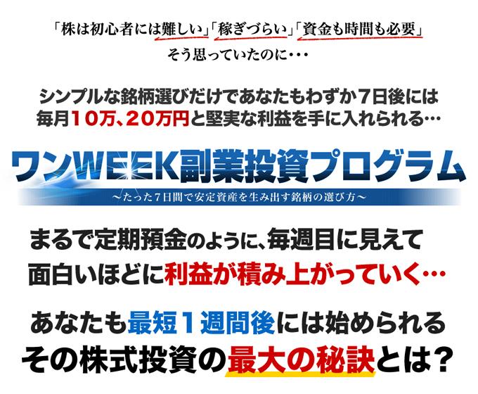 【早期申込】ワンWEEK副業投資プログラム(特典あり)