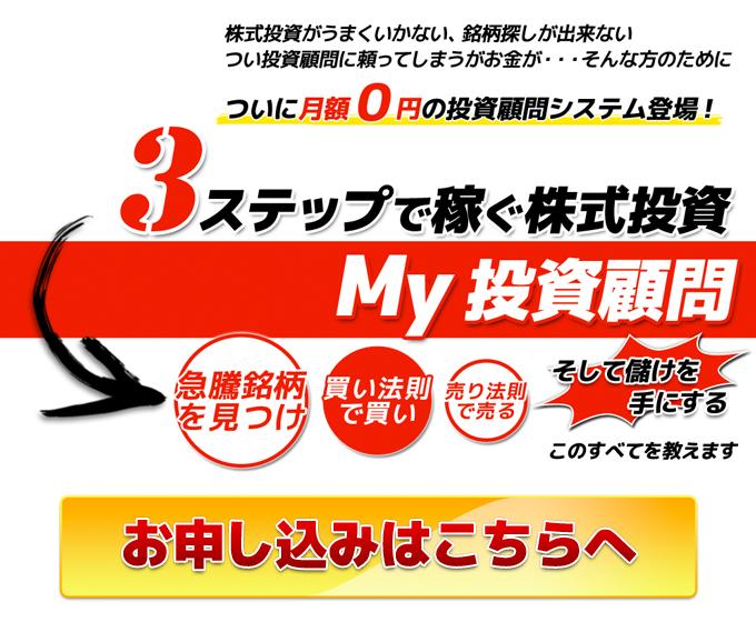 月額0円 My投資顧問