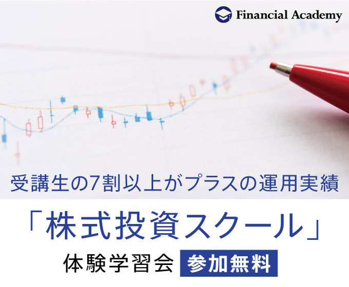 ファイナンシャルアカデミー 株式投資の学校