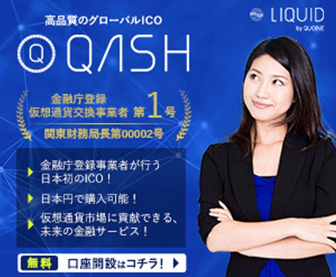【QUOINEX】でビットコインはじめよう!