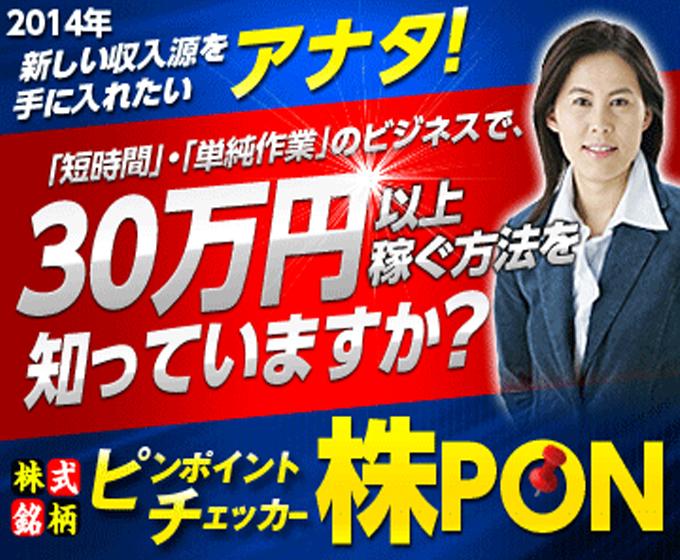 株式銘柄ピンポイントチェッカー「株PON」